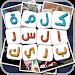 Download لعبة كلمة السر الذكية بريك الجزء الثاني 1.5 APK