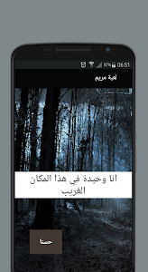 screenshot of لعبة مريم version 1.0