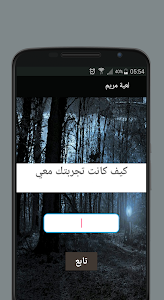 Download لعبة مريم 1.0 APK