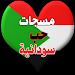 Download مسجات و رسائل حب سودانية 1.0.5 APK