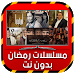 Download مسلسلات رمضان بدون نت 2017 1.0 APK