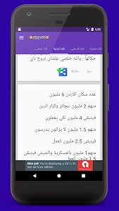 Download نكت 2.1 APK