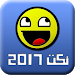 Download نكت 2.1 APK