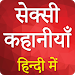 Download कामवासना - Hindi Story 5.0 APK