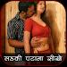 Download लड़की पटना शिखे 1.1 APK