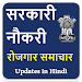 Download सरकारी नौकरी - रोजगार समाचार 4.2 APK