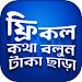 Download ফ্রি কল কথা বলুন টাকা ছাড়া 3.1 APK
