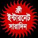 Download ফ্রী ইন্টারনেট সারাদিন 1.0 APK