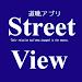 Download ストリートビューア世界旅行 2.8 APK