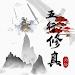 Download 五行修真-剑仙 1.1.0.6 APK