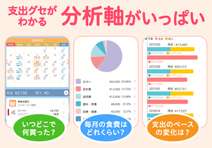 Download 家計簿レシーピ!レシート撮影・読み取りで簡単にお金を節約 4.1.2 APK