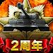 Download 戦車帝国:海陸争覇 1.1.68 APK