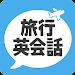 Download 旅行英会話 海外旅行に役立つカンタン英会話フレーズ 2.71.6 APK