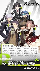 Download 機動戦隊アイアンサーガ 2.18.0 APK