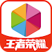 Download 王者荣耀盒子 1.4 APK
