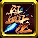 Download 盤龍-單機收集養成放置離線RPG遊戲 2.244 APK