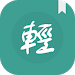 Download 輕鬆讀小說 (Google Drive 同步插件)  APK