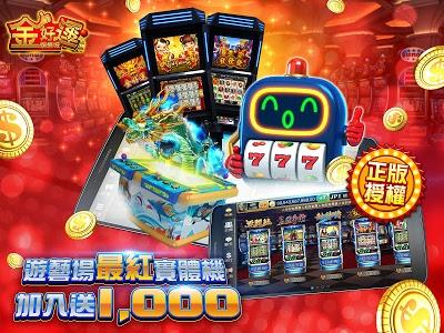 screenshot of 金好運娛樂城-遊藝場實體機台正版授權 version 1.10.2