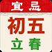 Download 開運農民曆-黃曆吉日氣象 7.13 APK