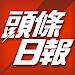 Download 頭條日報 3.1.9 APK