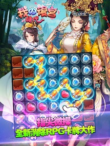 screenshot of Love Paradise version 1.6.3