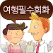 Download 말이되는영어 여행필수회화 1.9 APK