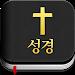 홀리바이블 - 쉬운 성경 읽기 듣기 쓰기 NIV 영어성경 묵상 성경일독하세요