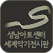 Download 성남아트센터 세계악기전시관 1.3 APK