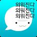 암기고래 - 말해주는 단어장, 동영상 강의(영어,중국어 등)