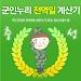 Download 전역일 계산기 1위 - 군인누리,곰신톡,부사관,장교,군복무단축 3.4 APK