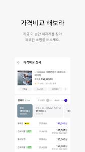 Download 쿠차: 핫딜모음/최저가검색/인기쇼핑몰/해외직구/여행/쿠폰 5.24 APK