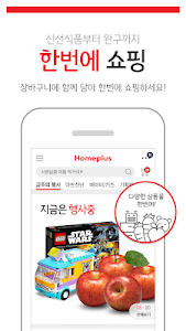 Download 홈플러스 5.1.4 APK