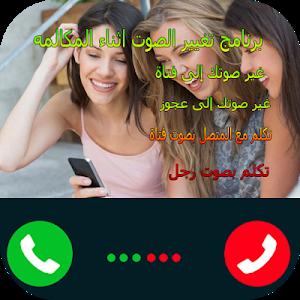 screenshot of - غير صوتك أثناء المكالمة حقيقي version 4.1