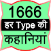 Download 1666 har type ki kahaniyan 2.4 APK