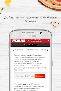 Download 2 Берега — доставка еды 4.0.5 APK
