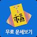 Download 2017무료운세 토정비결 신년,사주,꿈해몽,궁합,줌운세 1.3 APK
