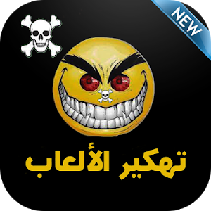 screenshot of تهكير الالعاب حقيقي 2017 JOKE PRO PRANK TOP version 1.0
