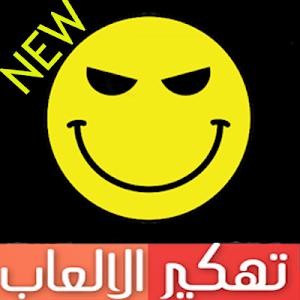screenshot of تهكير العاب 2017 Prank Joke version 2.0