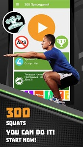 Download 300 Squats workout Be Stronger 2.4.5 APK