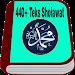 Download 440+ Teks Sholawat Nabi Lengkap 1.2 APK