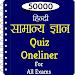 50000+ GK Question In Hindi - Offline