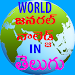 Download A World GK in Telugu 1.5 APK
