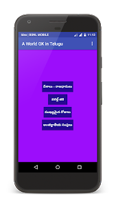Download A World GK in Telugu 1.5 APK