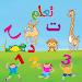 Download ABC Arabic for kids - لمسه براعم ,الحروف والارقام! 19.0 APK