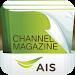 Download AIS - Channel magazine 1.8 APK