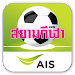 Download AIS Sport Arena 1.3 APK