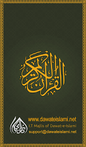 Download Al Quran-ul-Kareem 4.2 APK