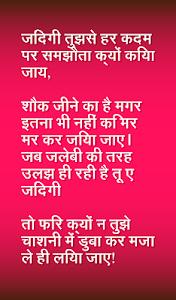 Download हिंदी शायरी Hindi Shayari 4.5 APK