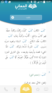 Download Almaany.com Arabic Dictionary 1.0 APK