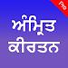 Download Amrit Kirtan Pro 1.6 APK